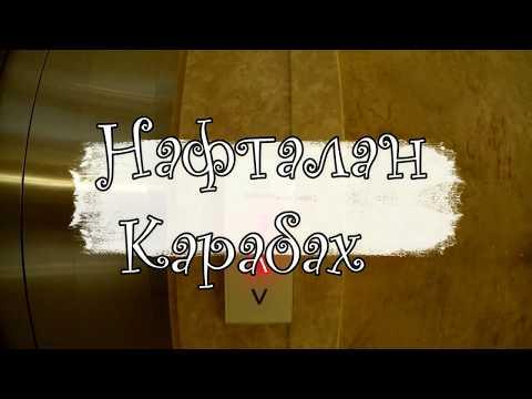 Нафталан Карабах отель 3 часть
