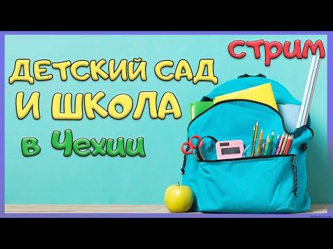 Детский сад и школа в Чехии