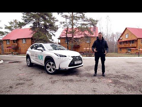 Lexus NX Тест-драйв.Игорь Бурцев.