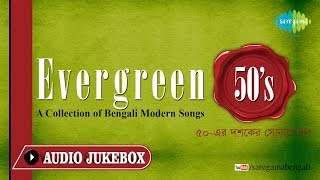 Evergreen 50s Bengali Songs | Volume - 3 | Collection of Bengali Old Songs Audio Jukebox