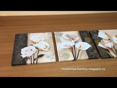 Модульная картина три букета цветов