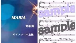 青柳翔のMARIAをピアノで演奏しています。 ☆使用した楽譜☆ 楽譜配信サイ...