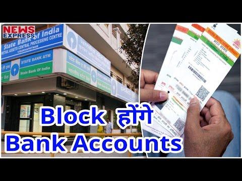 Aadhaar से नहीं जुड़ा Bank Account तो हो जाएगा Block