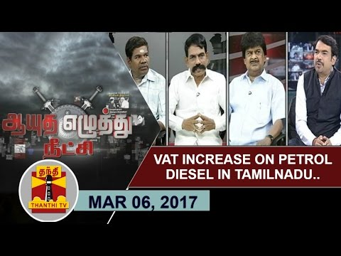 (06/03/17)Ayutha Ezhuthu Neetchi | VAT increase on fuel in TN: Administrative Necessity? or Failure?