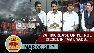 Aayutha Ezhuthu Neetchi 06-03-2017 VAT increase on fuel in TN: Administrative Necessity? or Failure? – Thanthi TV Show