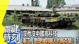 沒他沒中國高科技 軍工、數理強到嚇人的烏克蘭!? 2014年 第1778集 2300 關鍵時刻 thumbnail