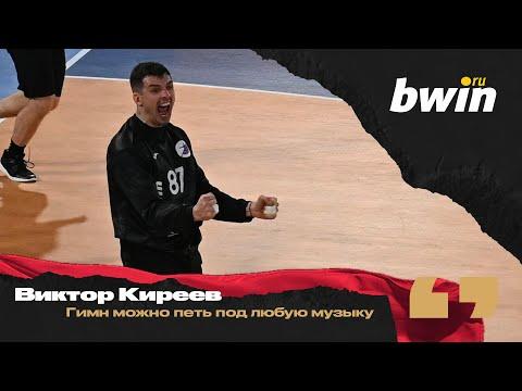 Виктор Киреев: «Мы должны гореть одной целью»