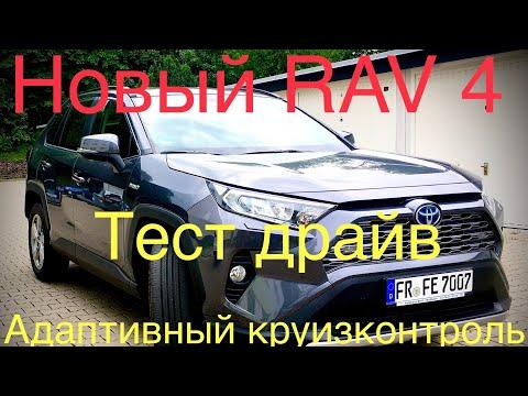 Тест драйв Адаптивного круиз контроля на  Toyota Rav 4#ToyotaRav4#Hybrid# Рав4#Тойота#новыйRAV4#