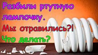 Ртуть в нашем доме. Отравились?! (11.18г.) Семья Бровченко.