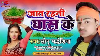 Gail rahni ghas grhe sange ghaswain me sange sange jat rhni Sinu Madhesia New song bhojpuri song
