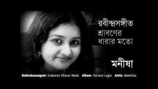 Sraboner Dharar Moto (Rabindrasangeet) by Manisha