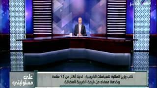 فيديو.. المالية: «القيمة المضافة» في مصر هي الأقل على مستوى العالم