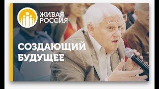 Живая Россия - Создающий будущее