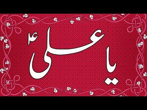 Ali Ali Ya Ali | Qasida | Akhtar Chinal & Ambreen by Ismaili