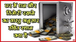 घर में धन और तिजोरी रखने का वास्तु अनुसार उचित स्थान क्या है -vastu ke anusar tijori ki disha