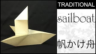 Traditional Origami Catamaran Sailboat Tutorial