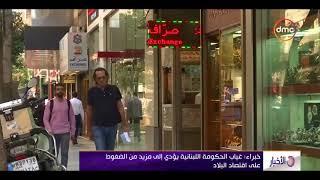 الأخبار - خبراء : غياب الحكومة اللبنانية يؤدي إلى مزيد من الضغوط على اقتصاد البلاد