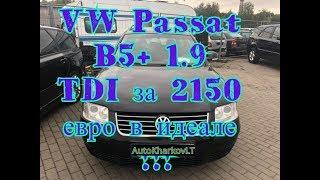 VW Passat B5+ 1 9 TDI за 2150 евро в идеале !!!