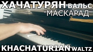 Хачатурян - Вальс (Маскарад)