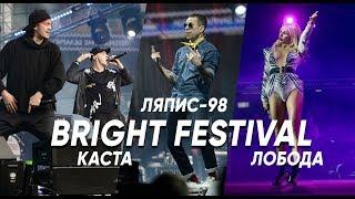 LOBODA, Каста, Ляпис-98: концерт на стадионе «Динамо» | 2019