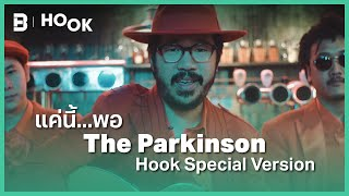 The Parkinson - แค่นี้...พอ (Special Version) | HOOK