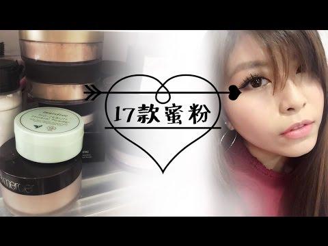 晨雅Chanya 17款蜜粉特輯分享大平台♡17 Powders Review