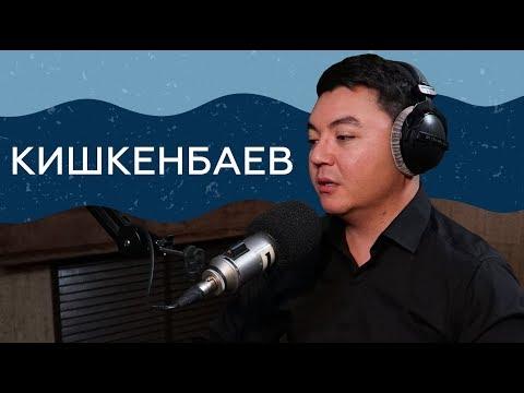 Алмас Кишкенбаев - О суициде, разводе и борьбе с алкоголизмом. Если честно
