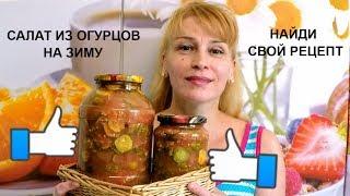 Салат из огурцов на зиму по грузински вкусный простой рецепт заготовки