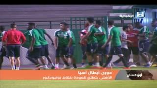 أخبار الرياضة - محمد آل شيخ رئيسا للهيئة العامة للرياضة