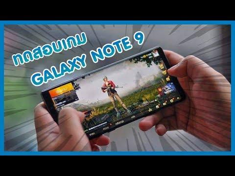 Samsung Galaxy Note 9 ทดสอบเกมส์ ROV , PUBG , ROS ลื่นแค่ไหน ? มาชม !!