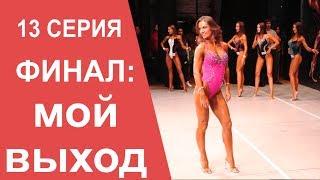 МОЕ ВЫСТУПЛЕНИЕ! ФИНАЛ ПРОЕКТА! Фит модель: Чемпионат Челябинской области МАМАШКА-ФИТОНЯШКА 13 серия