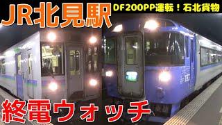 終電ウォッチ☆JR北見駅 石北本線の最終列車! 石北貨物・普通知床斜里行きなど