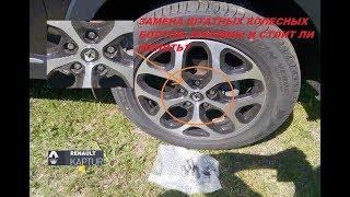 Renault Kaptur: замена штатных колесных болтов. Причины и стоит ли менять?
