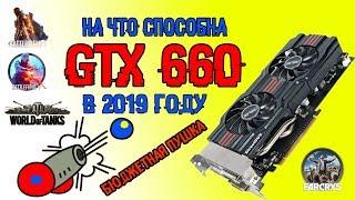 gTX 660 в 2019 всё ещё тащит?  Intel Core I3 8100  NVIDIA GTX660