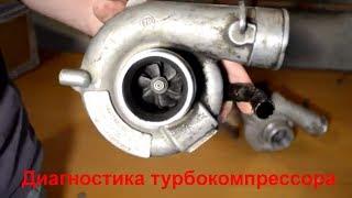 Основные моменты самостоятельной диагностики турбины