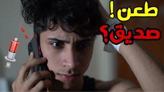 غدر الثقة ؟ | فلم عراقي قصير 2020 الجزء الثاني #حيدر علي
