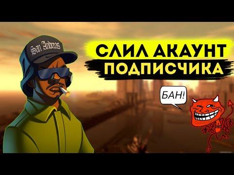 СЛИЛ АККАУНТ ПОДПИСЧИКА. || SAMP НА ANDROID SANTROPE RP