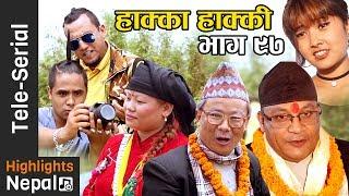 Hakka Hakki - Episode 97 | 11th June  2017 Ft. Daman Rupakheti, Kabita Sharma thumbnail