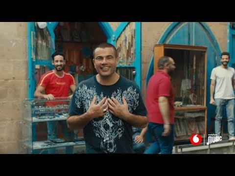 يا بلدنا يا حلوه من ڤودافون مع عمرو دياب