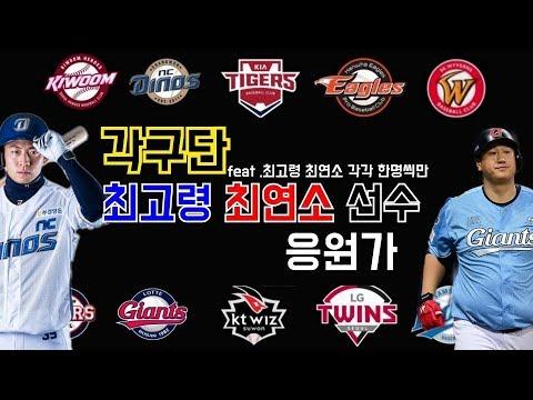 "2019 KBO 각 구단 응원가가 있는 ""최고령 최연소"" 선수 응원가 / 최고령 최연소 각각 한명씩 (Baseball The Korea)"