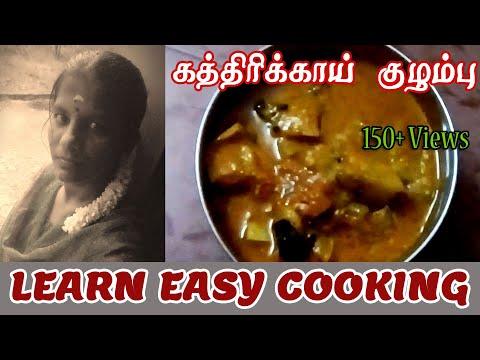 How to make kathirikai kuzhambu | கத்திரிக்காய் குழம்பு செய்வது எப்படி | Recipe 20
