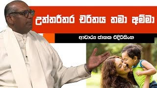 උත්තරීතර චරිතය තමා අම්මා | Piyum Vila | 28-06-2019 | Siyatha TV Thumbnail