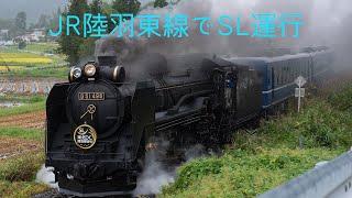 JR陸羽東線で8年ぶりSL運行