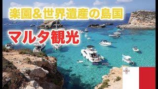 【マルタ島旅行】世界遺産の街バレッタ街歩き&美しすぎるコミノ島&ゴゾ島を観光