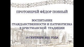 Встреча протоиерея Фёдора Повного со студентами