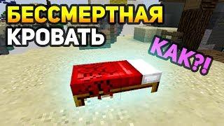 СНОВА БЕССМЕРТНАЯ КРОВАТЬ НА БЕД ВАРСЕ! Я В ШОКЕ! - (Minecraft Bed Wars)