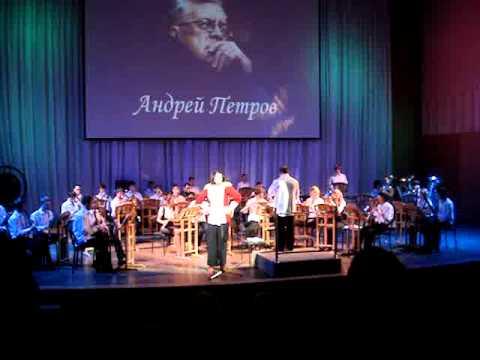 Андрей Петров Музыка
