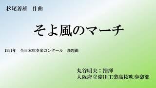 【吹奏楽】そよ風のマーチ 淀川工業