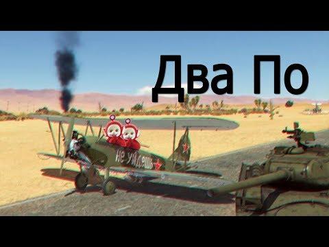 Обзор на ПО-2 в War Thunder
