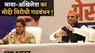 Mayawati-Akhilesh की Joint Press Conference, महागठबंधन का होगा ऐलान